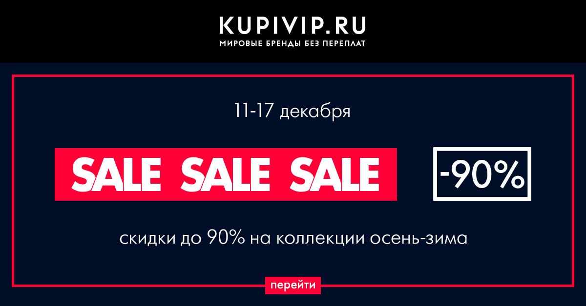Зимний SUPER SALE на KUPIVIP -90%