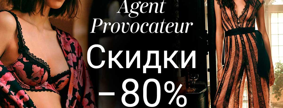 Agent Provocator - распродажа 70 %