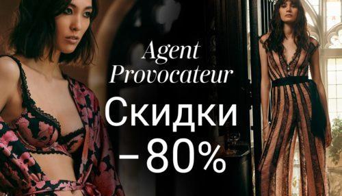 Agent-provocator распродажа