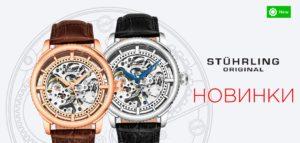 часы Stuhrling